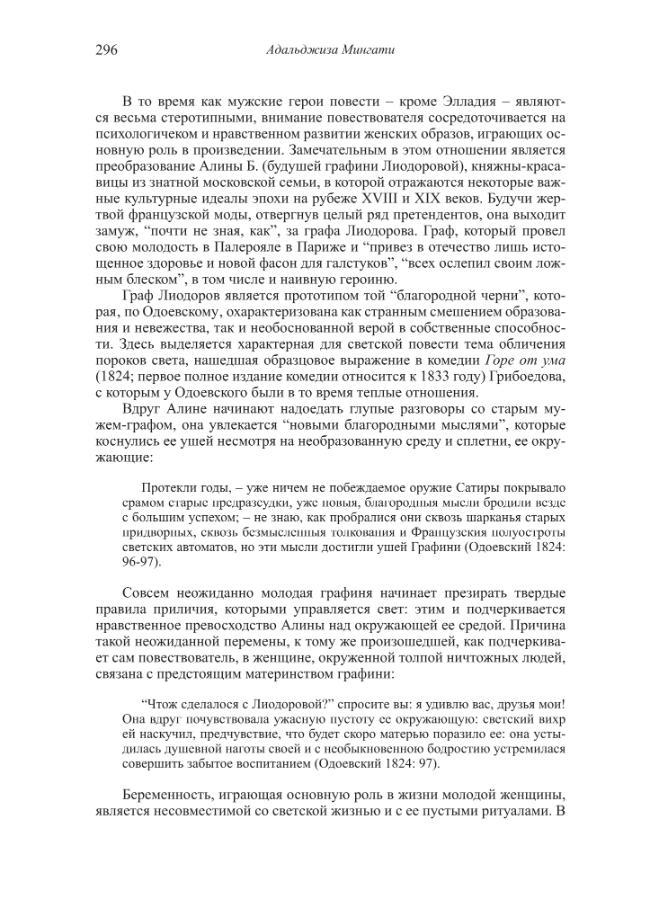 Contributi italiani al XIV Congresso internazionale degli slavisti : Ohrid, 10-16 settembre 2008 - [Alberti, Alberto] - [Firenze : Firenze University Press, 2008.]